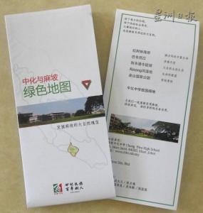 百年校慶倡導保護生態‧中化麻坡綠色地圖出版