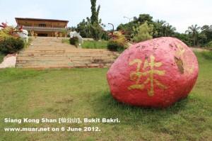 Siang Kong Shan [仙公山], Bukit Bakri