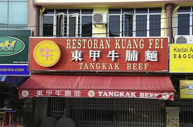 东甲美食 样样合你胃口 (Chinese food trail in Tangkak)
