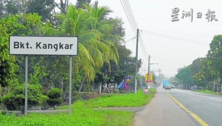 我的新村 :: 武吉港腳 [Bukit Kangkar]
