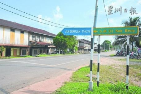 """新港19制新村路牌以中文為主,馬來文為輔,顯得""""別有村色""""。"""